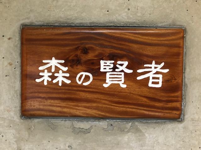 島の食材をとことん食べられる居酒屋!「森の賢者」(石垣島)