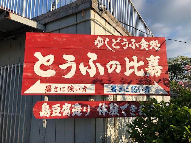 石垣島で朝食を食べるならオススメしたいのが「とうふの比嘉」