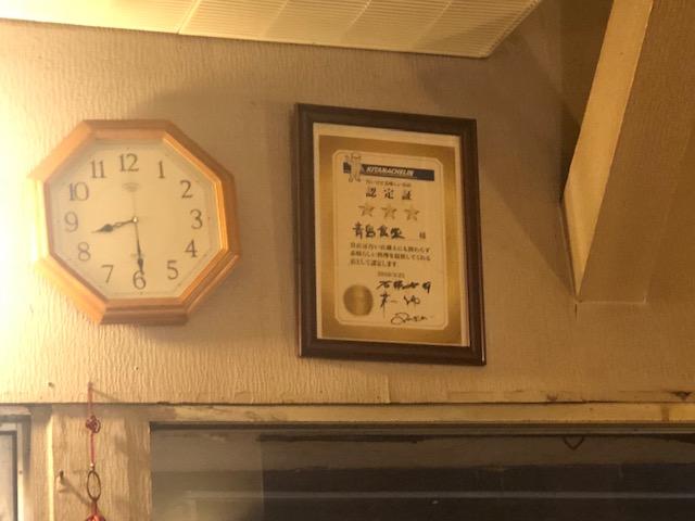沖縄(那覇)で水餃子が有名なお店へ行ってきた「青島食堂」
