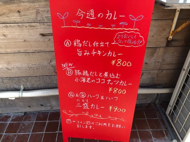沖縄(那覇)でスパイスカレーなら「ヤマナカリー別邸」がオススメ
