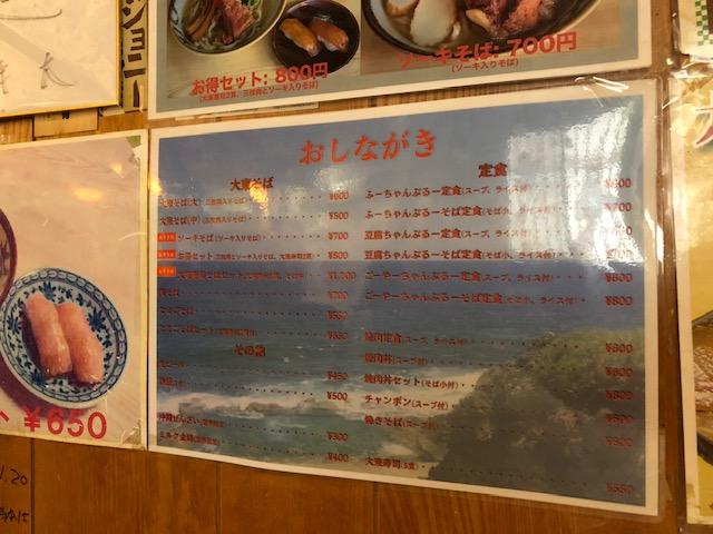 2種類のソバと大東寿司を堪能しました!「元祖大東ソバ」(那覇)