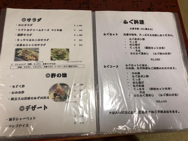 予約必須!色々食べたくなる老舗居酒屋「釜めし むつみ」(浅草)