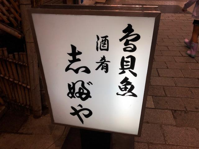 貝の名店!老舗酒場「志婦や (しぶや)」(浅草)へ行ってきた