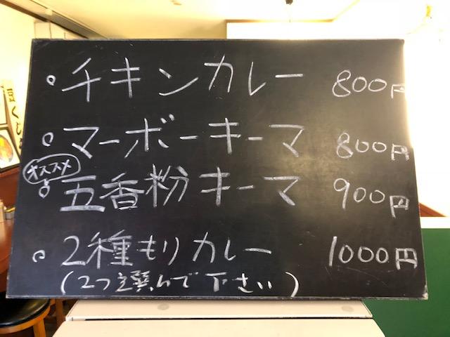 二種盛りスパイスカレーを堪能!「豆くじら」(高円寺)