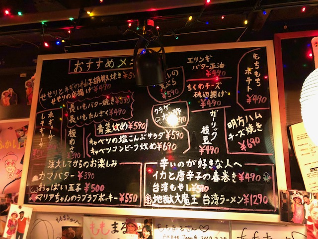 エンタメラーメン居酒屋!「ももまる」(名古屋)へ行ってきた