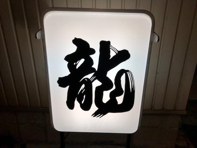 深夜に大行列!カレー煮込みうどんが絶品!「麺処 龍」(名古屋・栄)