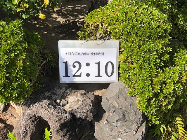 待ち時間覚悟!メニュー数豊富な「あつた蓬莱軒 本店」(名古屋)