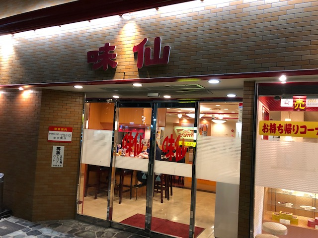 名古屋で代表的な台湾ラーメンを堪能してきた!「味仙 今池本店」