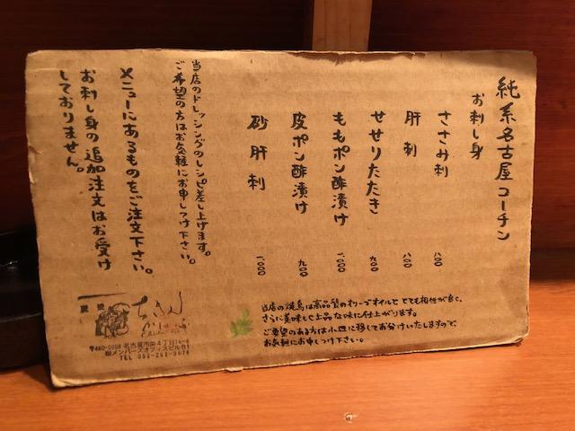 名古屋コーチンの焼鳥を堪能!「炭焼 ちきんかばぶ」(矢場町)