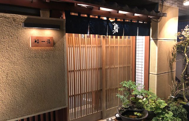 正統派の江戸前寿司を堪能してきました!「鮨一條」(東日本橋)