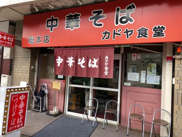 行列覚悟の大阪No. 1ラーメン店!「カドヤ食堂 本店」(西長堀)