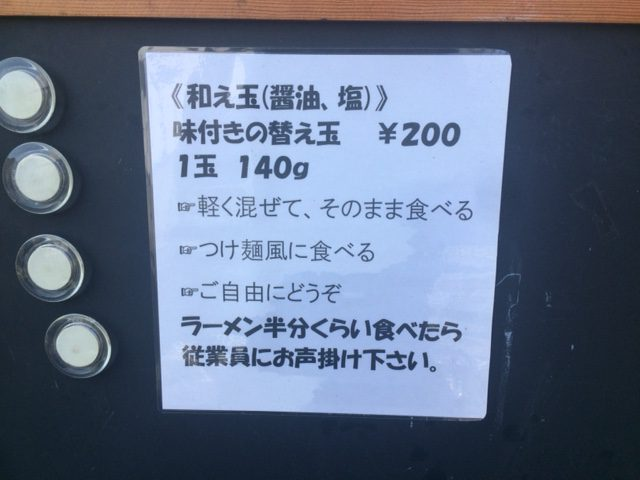 全メニュー制覇!濃厚煮干しそばがクセになる!「麺屋 晴」(入谷)