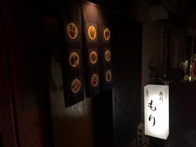 良心的な価格の本格寿司屋!「寿司割烹 もり」(野田阪神)