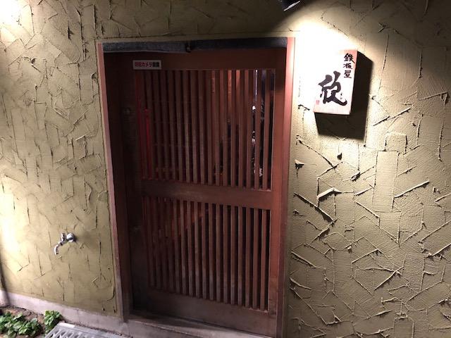 何食べても美味しかった!「鉄板屋 欣 (テッパンヤヨシ)」(新福島)
