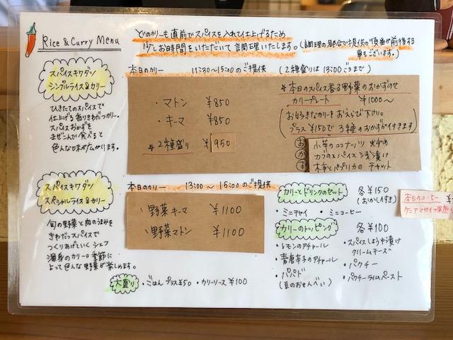 スパイスカレーが旨い!「ライス&カリー ラーマ」(大阪・中之島)