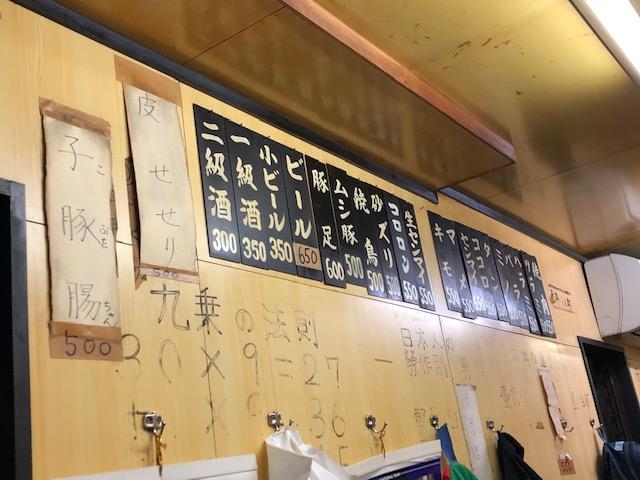 飲兵衛には最高のお店だった!!「豚足のかどや」(大阪・なんば)