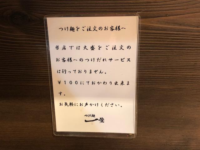 安定して大好きなつけ麺屋!「つけ麺一燈」(新小岩)