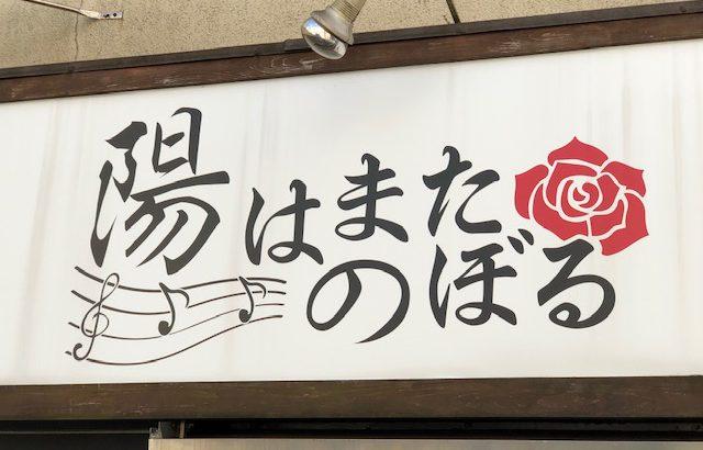行列覚悟の人気ラーメン店!「陽はまたのぼる」(綾瀬)へ行ってきた