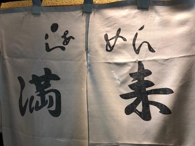 昔ながらの中華そばが旨いぜ!!「らあめん 満来(まんらい)」(新宿)