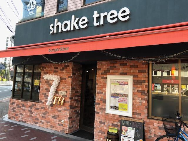 メニュー豊富ハンバーガー店!「シェイクツリー」(錦糸町)のワイルドアウトが豪快過ぎる