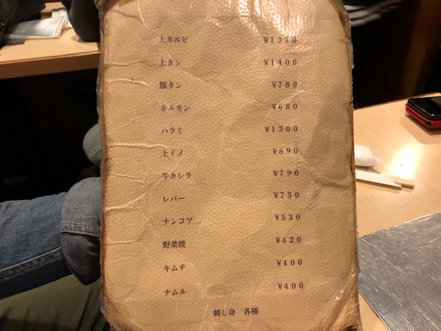 予約必須の焼肉店!ホルモンが別格の旨さだった「ゆうじ」(渋谷)