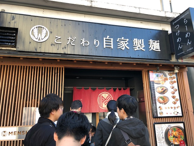 濃厚ラムが旨い!!「自家製麺 MENSHO TOKYO」(後楽園)