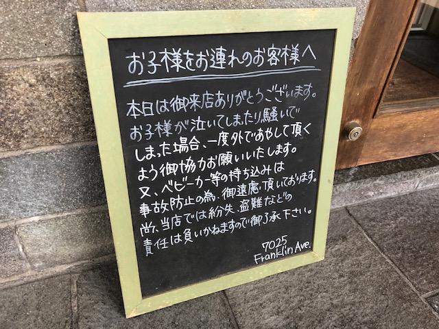女性に人気のハンバーガー屋!「フランクリン・アベニュー」(五反田)