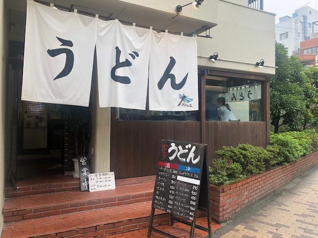 ファミリー向けの「おにやんま 東品川店」(青物横丁)で、ぶっかけうどんを堪能