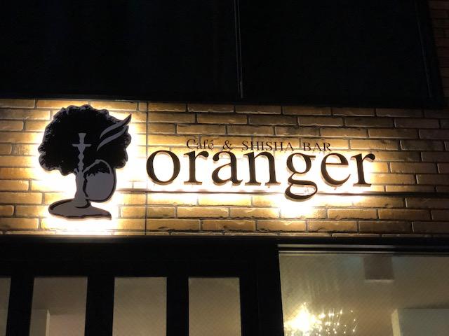 三軒茶屋でシーシャ(水タバコ)が楽しめる「Oranger(オランジュ)」