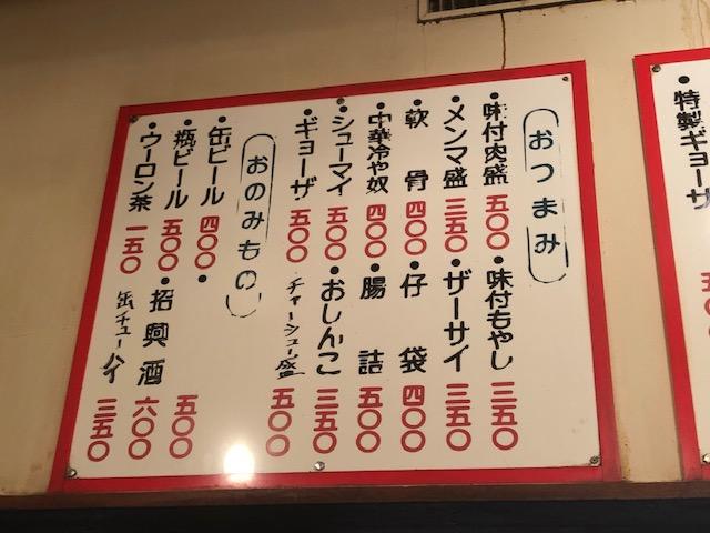 餃子が特に旨いお店!「香湯ラーメン ちょろり 恵比寿店」