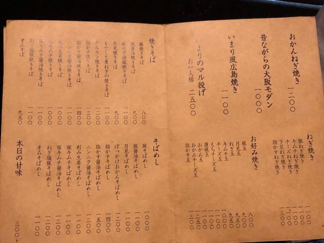 粉ものに一品料理、何食べても美味!「お好み焼き いまり 渋谷店」
