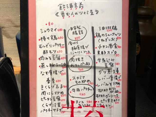 カウンター中華最高!「十六公厘 (ジュウロクミリ)」(牛込神楽坂)
