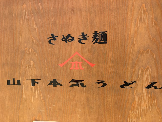カレボナーラうどんがオモロー!「山下本気うどん」(渋谷)
