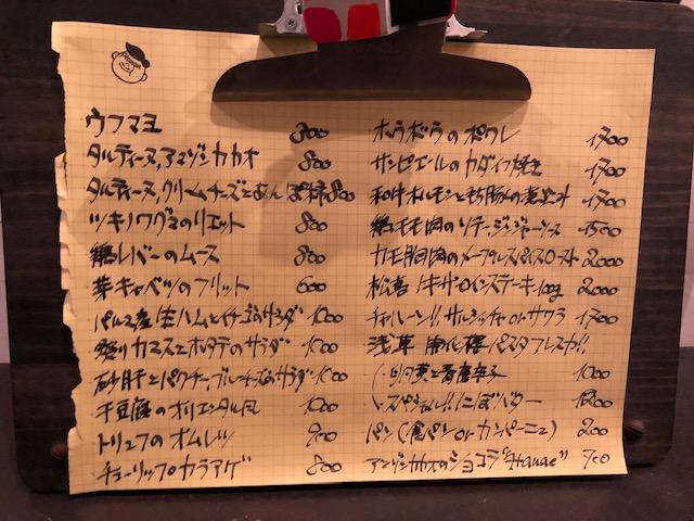 カウンター8席の最高のビストロ!「ペタンク」(浅草)