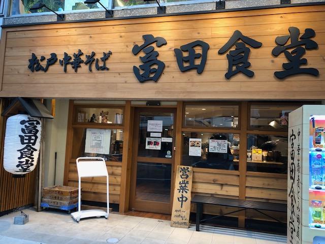 本店と同じつけ麺が味わえる!?「松戸中華そば 富田食堂」