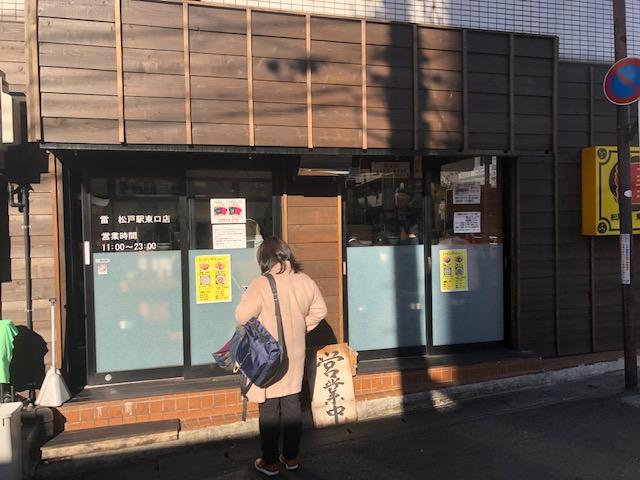 とみた系列!二郎インスパイアラーメン「雷 松戸駅東口店」
