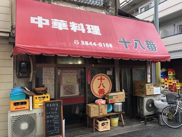 餃子がメチャクチャ旨かった!「十八番(じゅうはちばん)」(浅草)