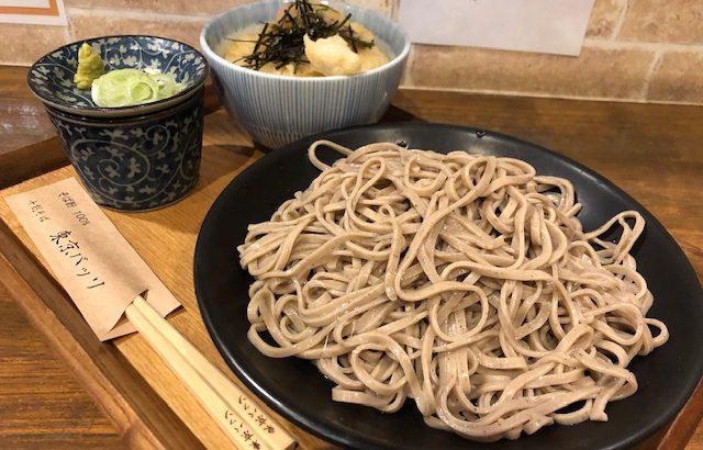 リーズナブルに本格絶品蕎麦!「十割そば 東京バッソ」(馬喰町)