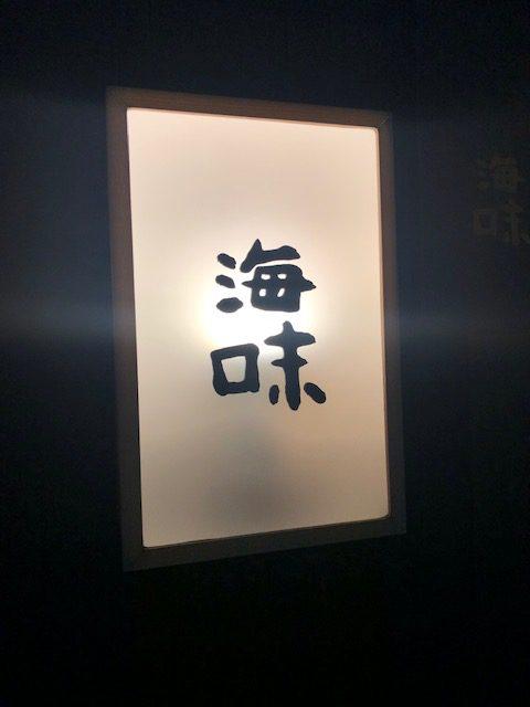 超体育会系寿司屋!「海味(うみ)」(外苑前)へ初訪問してきた