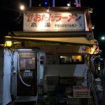 西麻布交差点近くにある「かおたんラーメンえんとつ屋 南青山店」へ行ってきた
