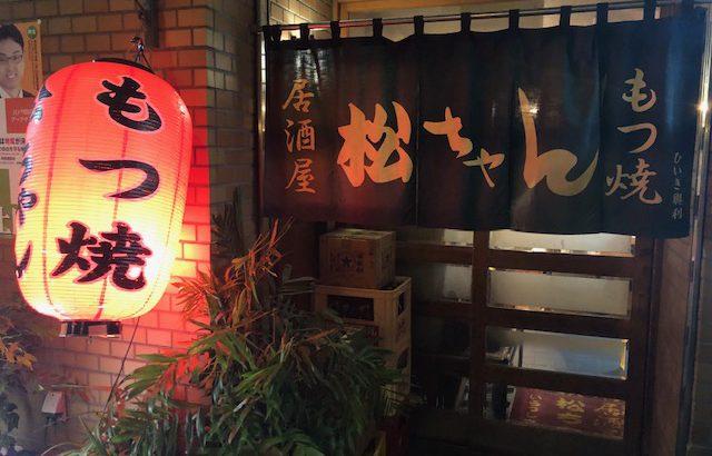 特製酎ハイとナポリンタンが最高の居酒屋!「松ちゃん」(平井)