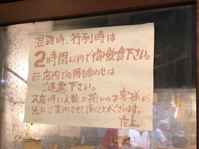 予約不可!待ち時間覚悟の「亀戸ホルモン 本店」へ初訪問