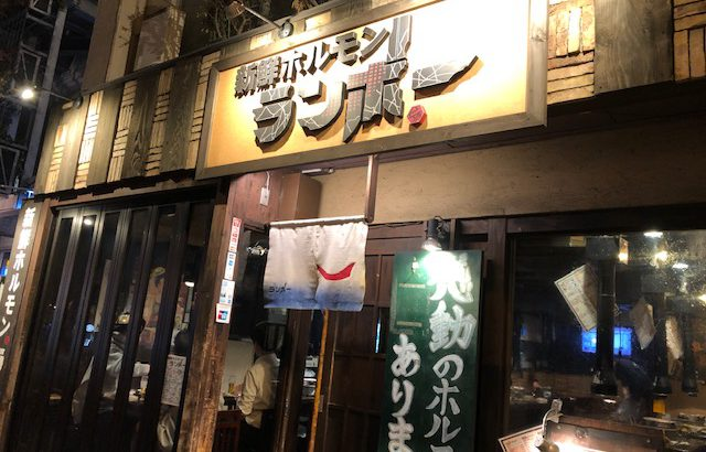 深夜に営業している焼肉屋!「新鮮ホルモン ランボー」(麻布十番)