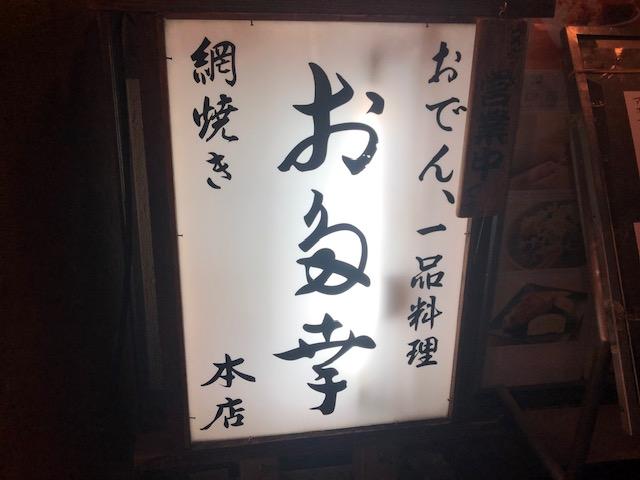 名物とうめしとおでんを堪能してきた!「日本橋 お多幸本店」