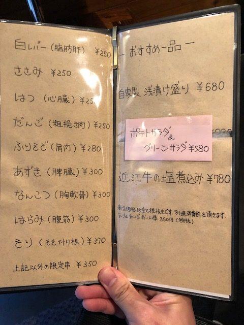 予約必須!焼鳥の名店「鳥みつ」(新宿)へ行って来た