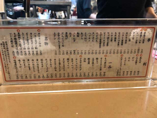 思い出横丁人気No. 1のお店!「もつ焼きウッチャン」(新宿)