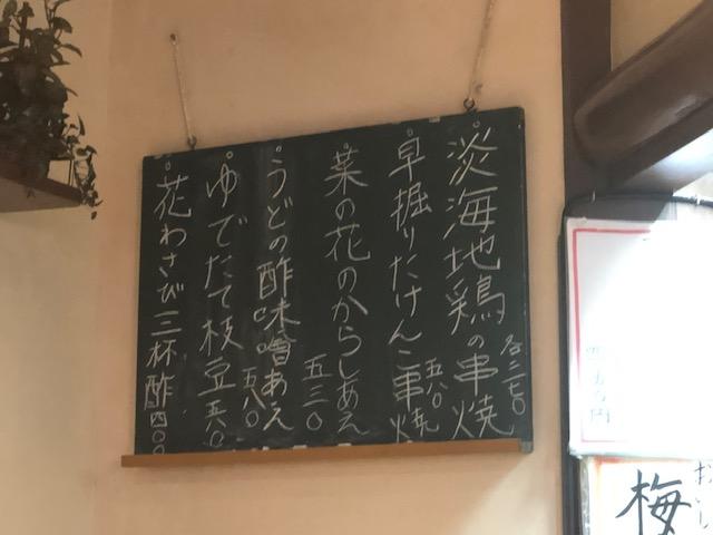 コスパ最高!予約必須なのも納得できた「焼鳥 はちまん」(早稲田)へ行ってきた