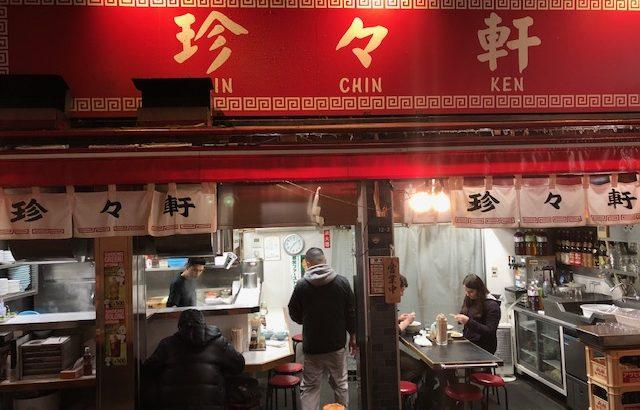 タンメン、餃子、炒飯が旨い!「珍々軒 (ちんちんけん)」(上野)