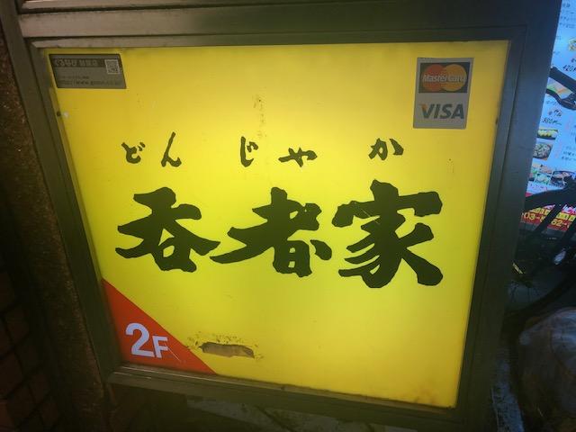 新宿三丁目の人気居酒屋!「呑者家 末広通り店(どんじゃか)」