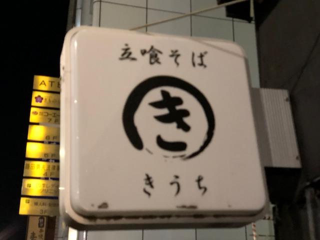 レベル高い本格蕎麦が楽しめる!「立喰そば きうち」(人形町)